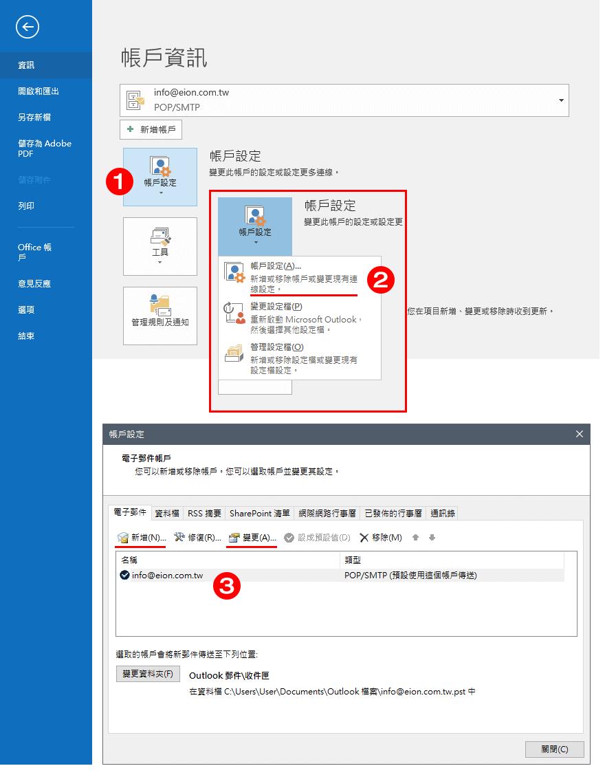 遠傳企業郵件VMail 企業郵件設定方式